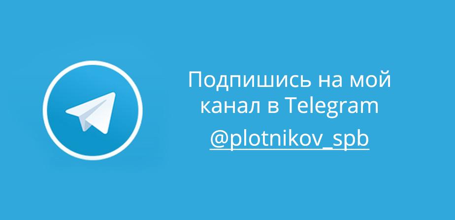 Telegram, психология, психотерапия, Данила Плотников